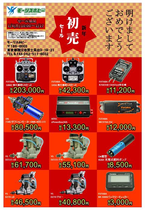 2016_newyear_sale_b.jpg